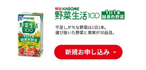 KAGOME野菜生活100