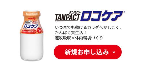 TANPACTロコケア