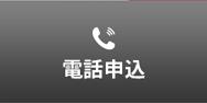 電話で申し込み